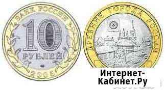Юбилейная монета Боровск 2005г., спмд Орск