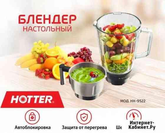 Блендер настольный hotter Иваново