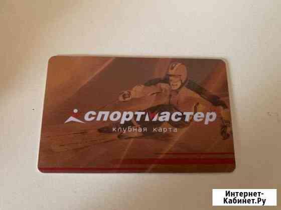 Золотая карта Спортмастер Белгород