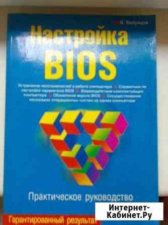 Настройка bios Практическое руководство Москва