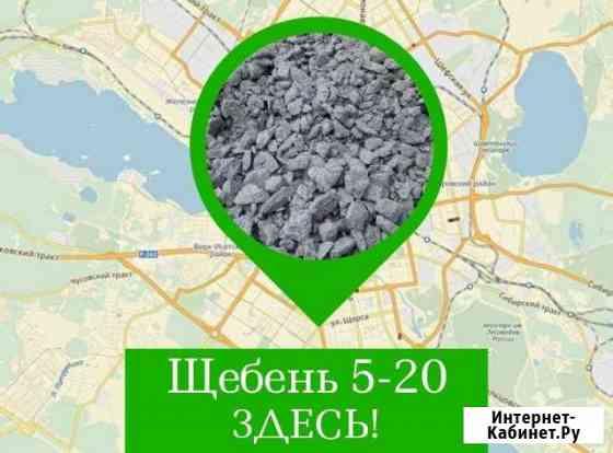 Щебень Екатеринбург
