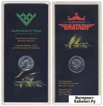 Армейские международные игры в блистере Астрахань