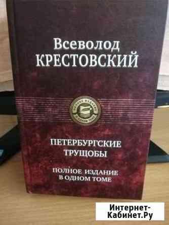 В. Крестовский Петербургские трущобы Владимир