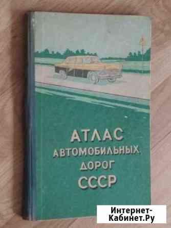 Атлас автомобильных дорог СССР, 1960 г Севастополь