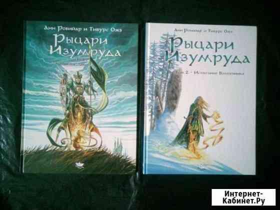 Рыцари Изумруда 1-2 том, комикс Владимир