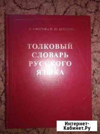 Толковый словарь Ожегова Комсомольск-на-Амуре