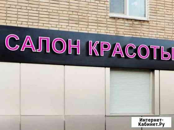 ВывескаСалон Красоты Самара