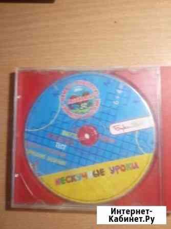 Диск развивающей игры для компьютера(PC) Сыктывкар
