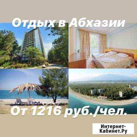 Отдых в Абхазии Курорт Пицунда Белгород