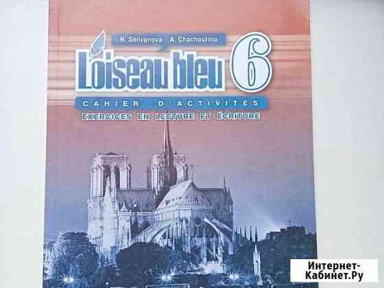 Рабочая тетрадь по французскому языку для 6 класса Курск