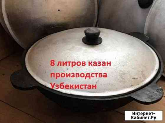Казан узбекский - 8 литров Мирное