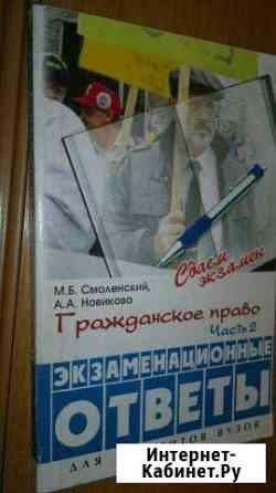 М Б Смоленский Гражданское право част II. Экзамен Ульяновск