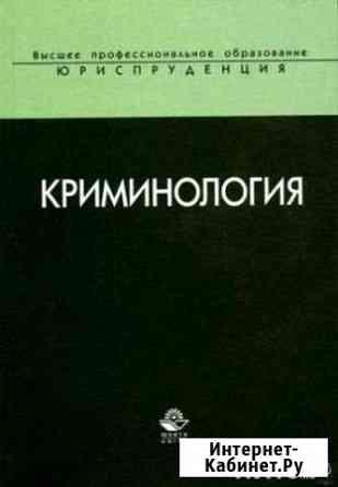 Криминология. Гриф мвд РФ Лебедев С. А Астрахань