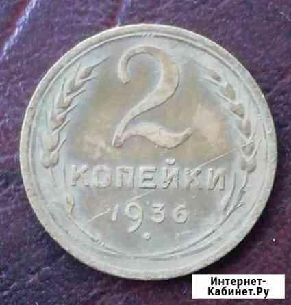 2 копейки 1936 г Тейково