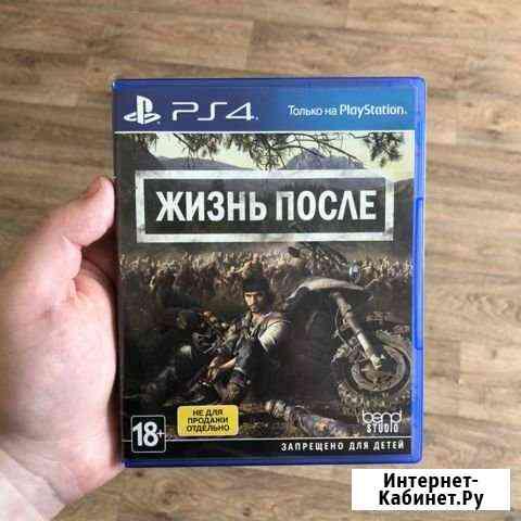 Days gone PS4 Пенза