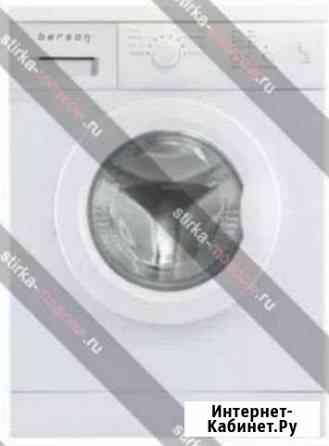 Стиральная машинка автомат berson на 5 кг Васильково