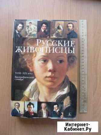 Книга: Русские живописцы xviii-XIX вв Брянск