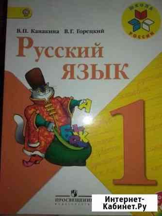 Учебник для 1 класса, программа Школа России Смоленск