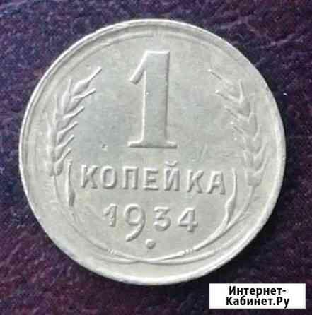 1 копейка 1934 г Тейково