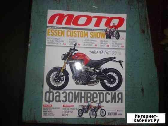 Авто- и мото журналы Одоев