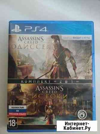 2в1 Assassins Creed Odyssey & Origins Бердск