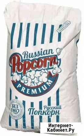 Попкорн зерно 22.68кг (сорт medium) Кемерово