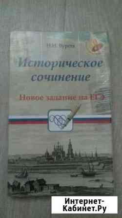 Егэ история справочник по 25 заданию Саратов