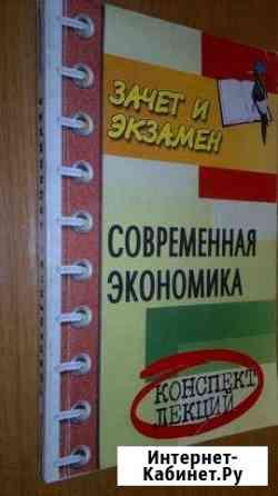 Современная экономика. Конспект лекций Ульяновск