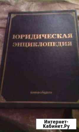 Юридическая энциклопедия 1997 год Иваново