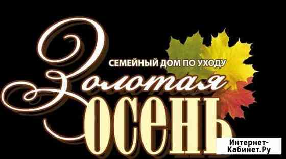 Помощник по хозяйству Иваново