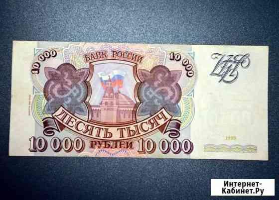 Банкноты России 1993 года Вологда