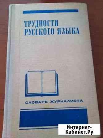 Справочник словарь журналиста Калининград