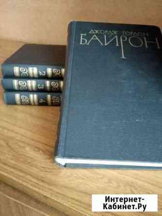 Байрон 4 тома Воронеж
