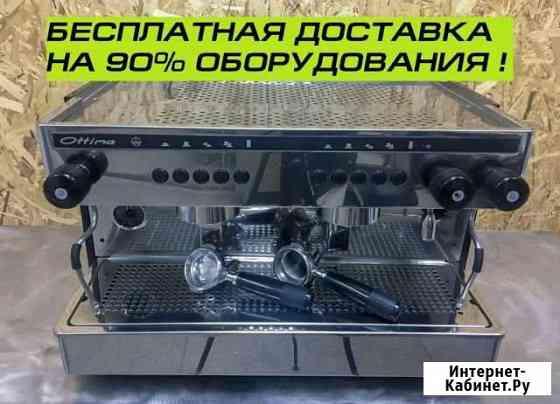 Кофемашина и кофемолка б/у в общепит Горно-Алтайск