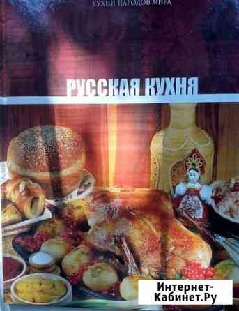 Книга Русская кухня Челябинск