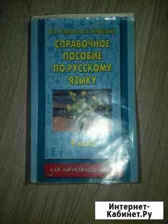 Справочное пособие по русскому языку 4 класс Узоро Сургут