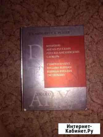 Англо-русский Словарь Комсомольск-на-Амуре