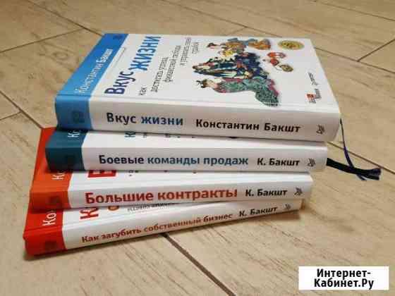 4 книги Константина Бакшта Саратов