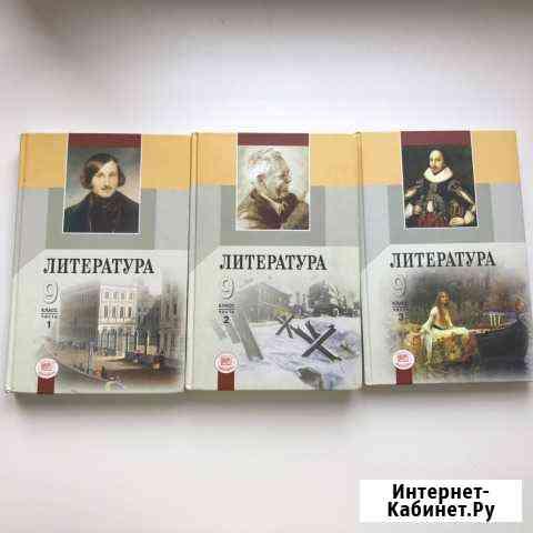 Литература 9 класс Йошкар-Ола