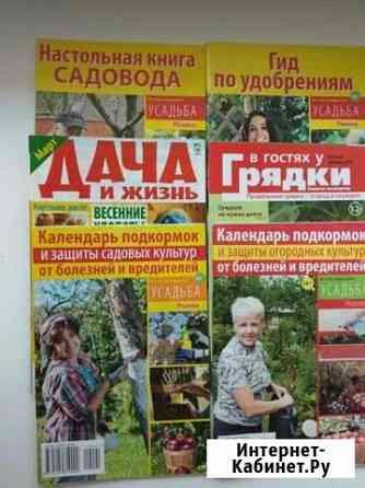 Подборка журналов для сада и огорода Новосибирск