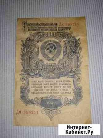 1 рубль 1947года Котлас
