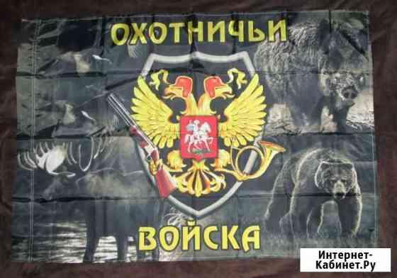 Флаг подарок для охотника Пермь