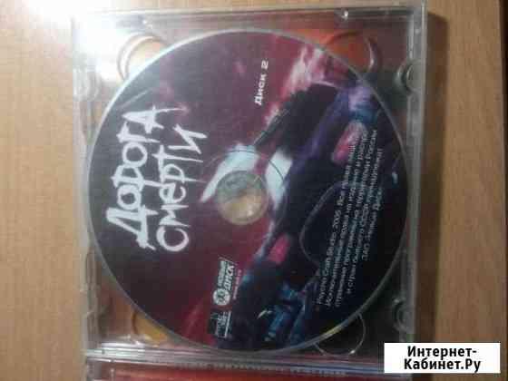 Игра Дорога смерти для компьютера (PC) Сыктывкар
