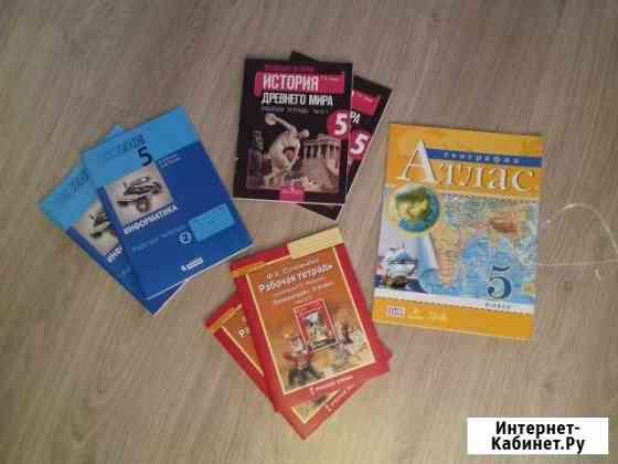 Учебники по программе 5 класса Сургут
