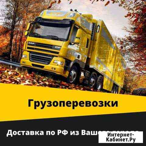 Грузоперевозки Томск