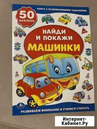 Книга с наклейками Умка Машинки (50 наклеек) Тюмень
