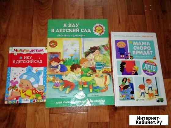 Книги про детский сад Ярославль
