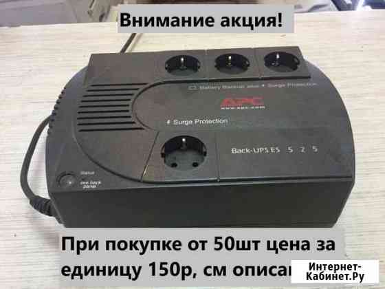 Резервный ибп APC BE525-RS 300wt 100шт Омск