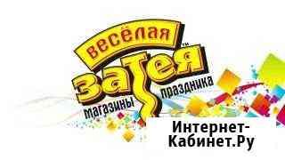 Продавец кассир в магазин Весёлая Затея Санкт-Петербург