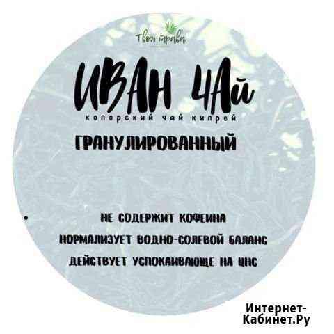 Иван-чай Екатеринбург